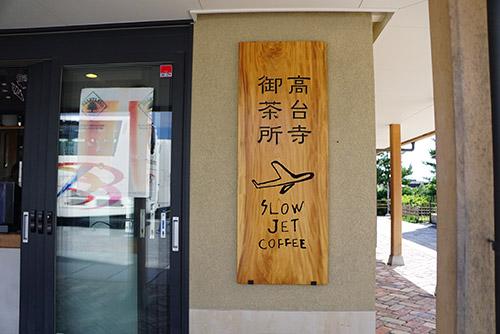 高台寺敷地内のフロージェットコーヒー