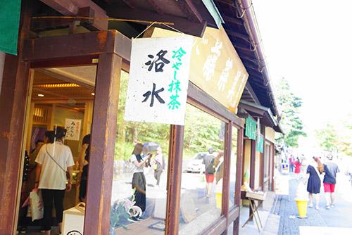 だんごと洛水が美味しいお店「藤菜美」