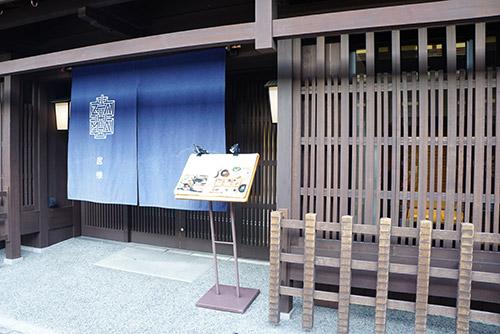 三井ガーデンホテル新町別邸の和レストラン