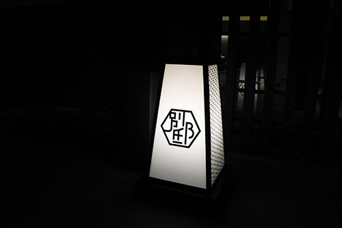 エントランス足元の和風ランプ