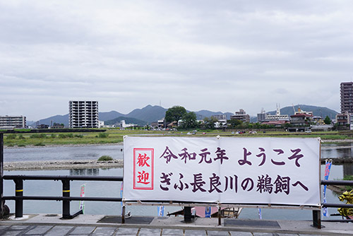長良川鵜飼船乗り場