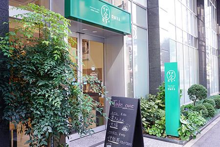 名古屋の新緑茶房