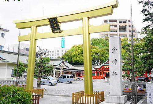 金神社(こがねじんじゃ)