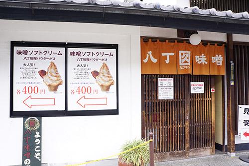 八丁味噌のソフトクリーム販売店