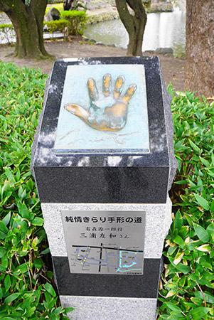 ドラマ純情きらり出演者、三浦友和の手形