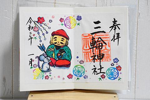 御朱印(三輪神社)