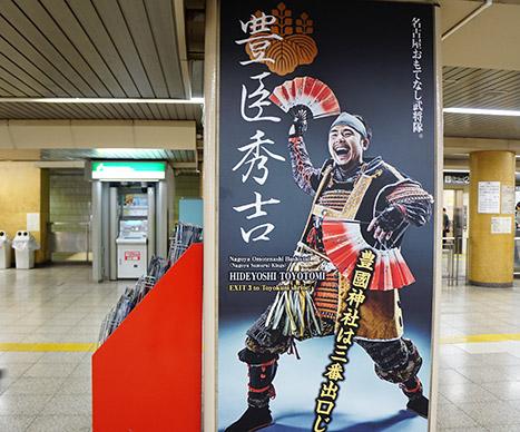 名古屋おもてなし武将隊 秀吉