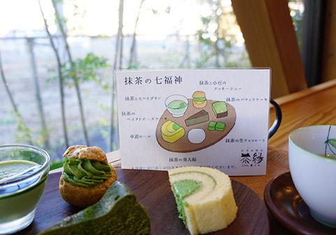 茶縁の抹茶の七福神