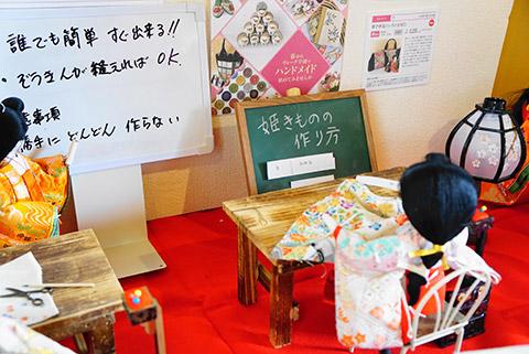 ひめ着物の教室