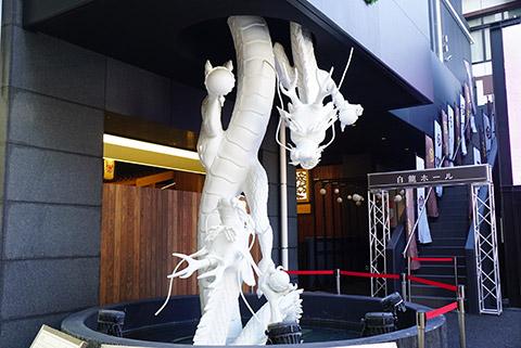 守護神の白龍
