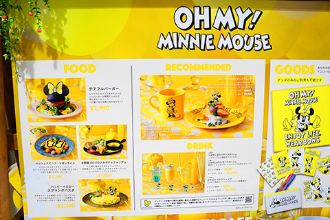 ミニーマウスカフェのメニュー