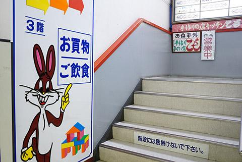 東岡崎駅の二階