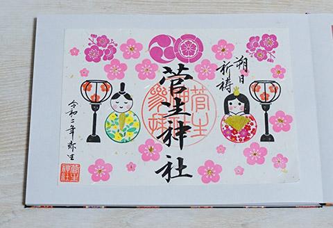 菅生神社の3月朔日祈願の御朱印
