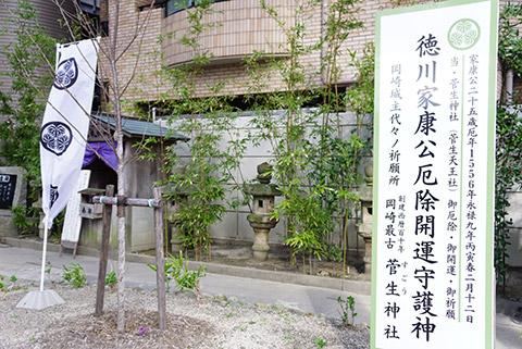 徳川家康が厄除・開運祈願した菅生神社