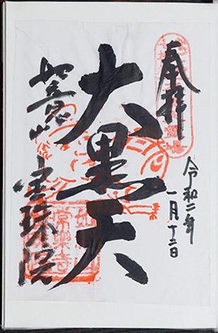 名古屋七福神の寶珠院(大黒天)