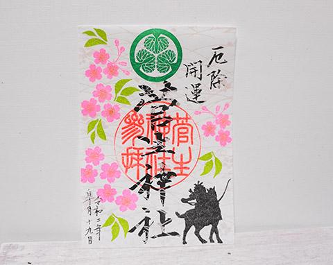 菅生神社の桜御朱印