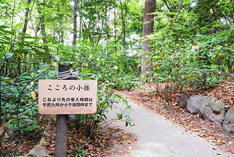 熱田神宮のこころの小径
