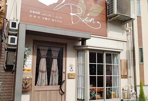 名古屋市中川区の紅茶工房Rin