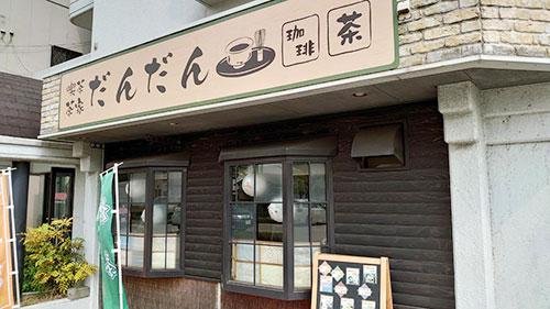 名古屋市中川区にある茶家 和紙工房だんだん