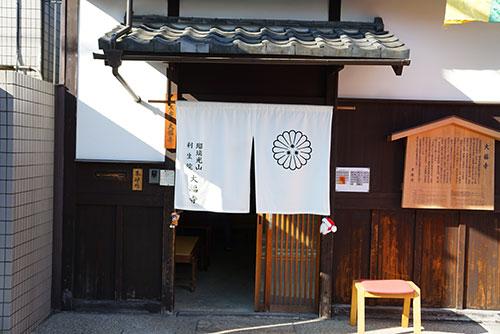 京都の大福寺