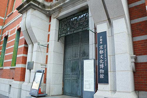 京都府文化博物館