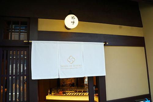 saison de setsuko kyoto