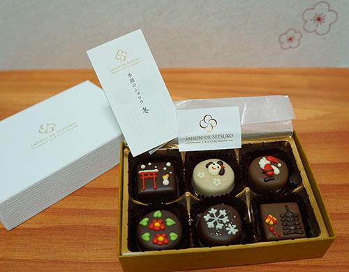 冬限定の京都ショコラトリーのチョコレート