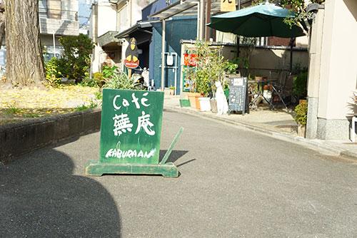 京都のカフェ蕪庵