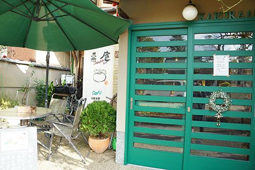 小さなカフェ京都の蕪庵