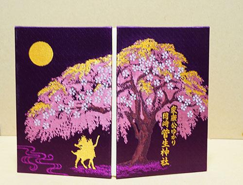 徳川家康シルエットと夜桜イメージの御朱印帳