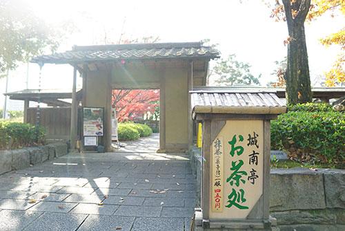 岡崎公園の城南亭