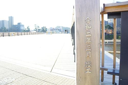 令和2年竣工したばかりの桜城橋(さくらのしろばし)