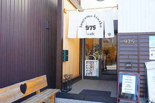 犬山城下町のきな粉カフェ