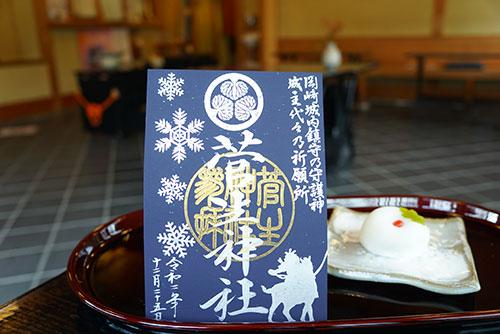 菅生神社の家康公誕生祭限定御朱印