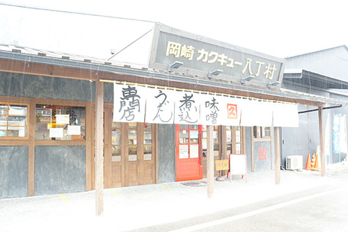 カクキューの飲食店八丁村