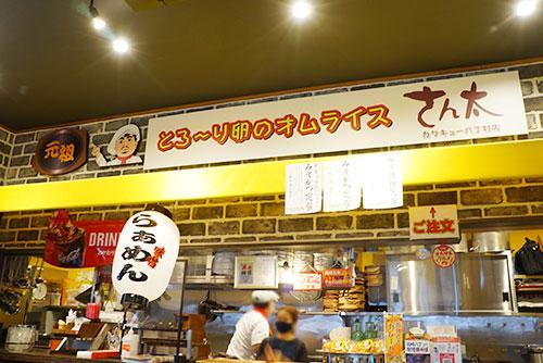 岡崎カクキュー八丁村のオムライス店