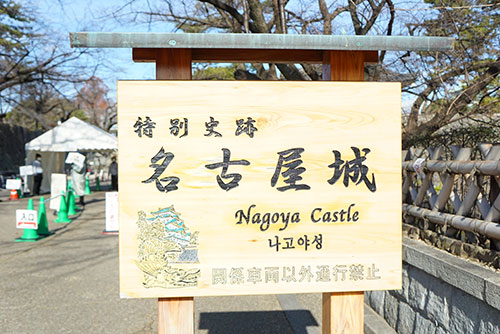 名古屋城の正門側の入口