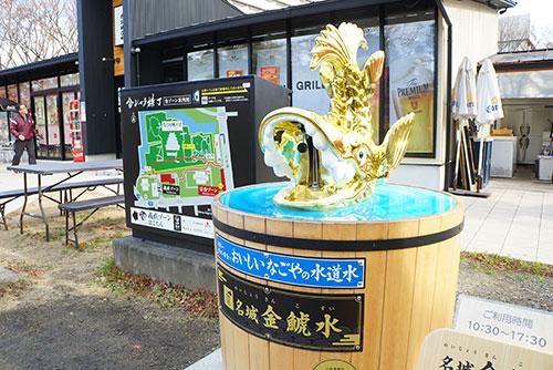 名城金鯱水(めいじょうきんこすい)