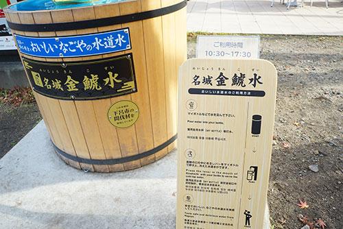 名古屋のおいしい水道、水名城金鯱水(めいじょうきんこすい)