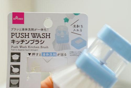 push-wash-brushダイソー