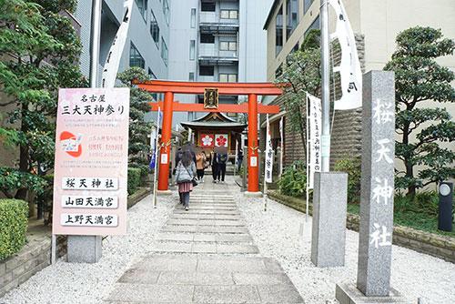 名古屋の桜天神社