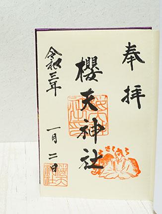 名古屋の桜天神社の御朱印