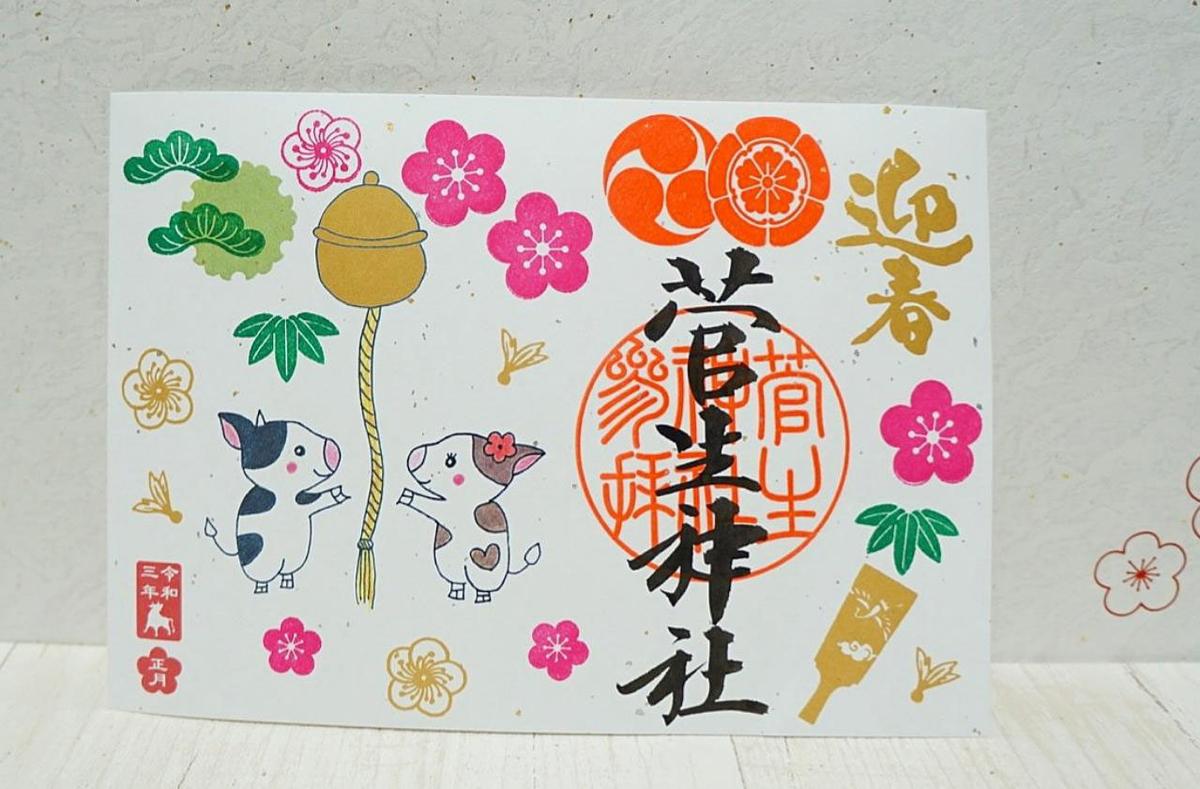 菅生神社の2021年新年の御朱印
