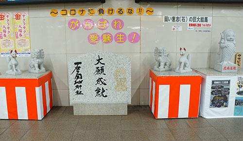 東岡崎駅改札内にある合格祈願の撮影スポット