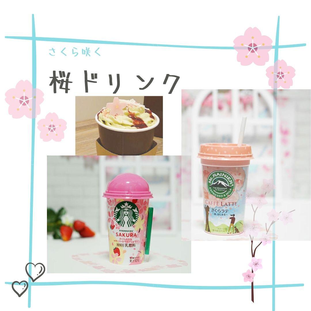 桜ドリンク2021