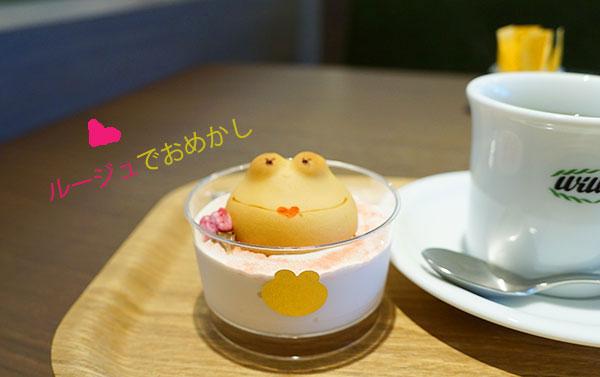 青柳総本家のカフェで食べることができるカエルのさくら風呂
