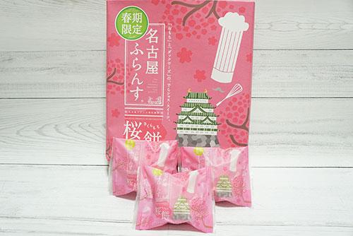 名古屋ふらんす桜餅(春季限定)