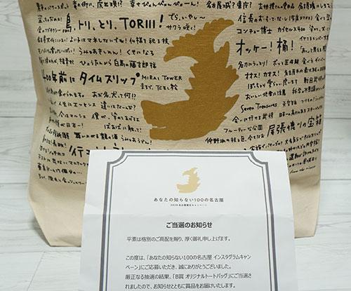 あなたの知らない100の名古屋観光キャンペーンB賞当選