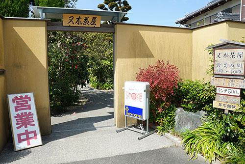 桑名市長島の叉木茶屋