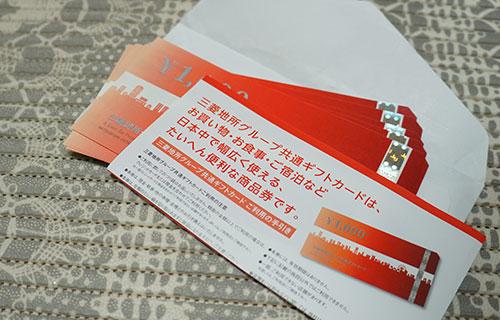 フォトコンテストでもらった商品券10,000円分